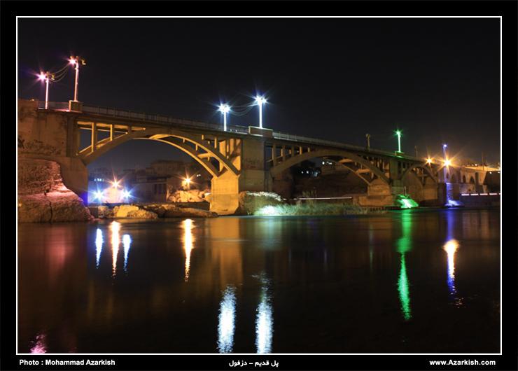 پل قدیم دزفول - عکس : محمد آذرکیش